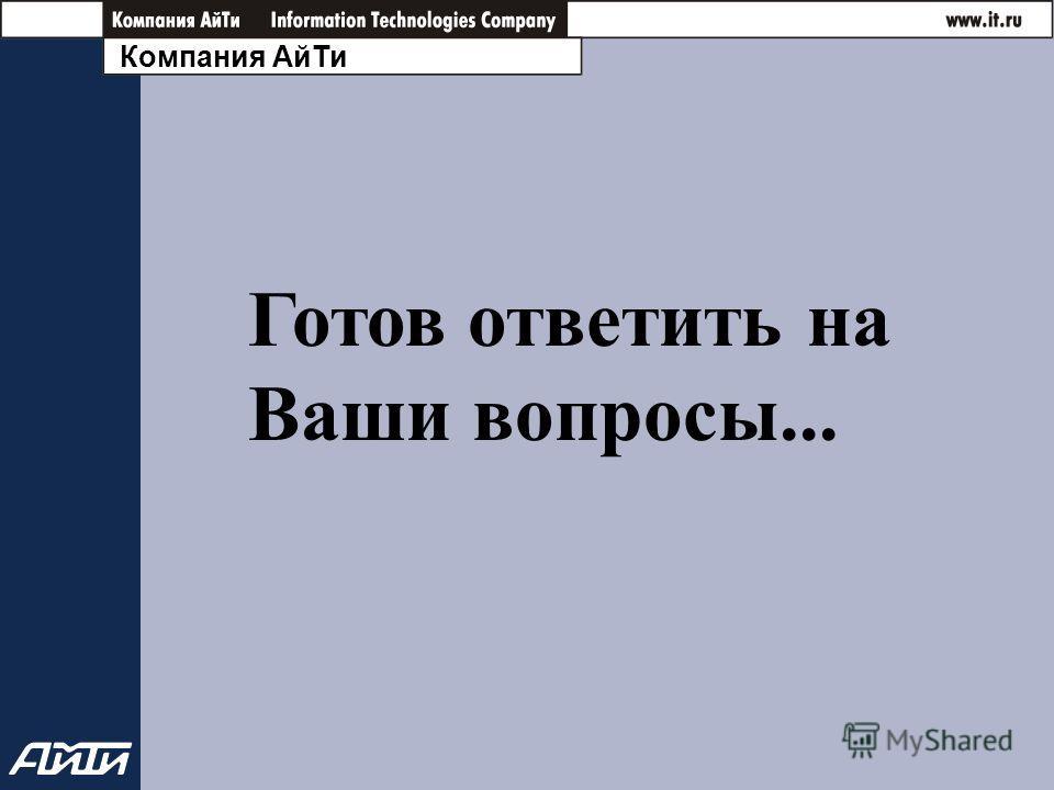 Компания АйТи Готов ответить на Ваши вопросы...