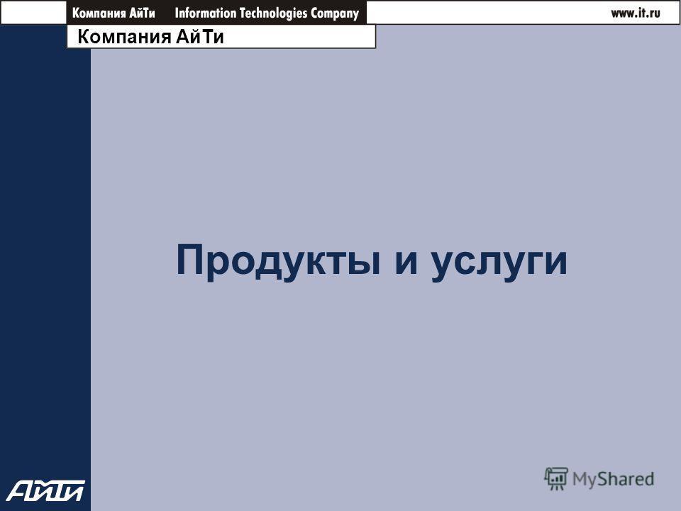 Компания АйТи Продукты и услуги