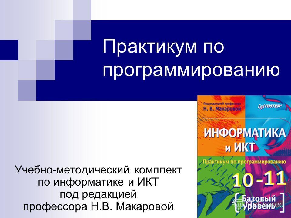 21 Практикум по программированию Учебно-методический комплект по информатике и ИКТ под редакцией профессора Н.В. Макаровой