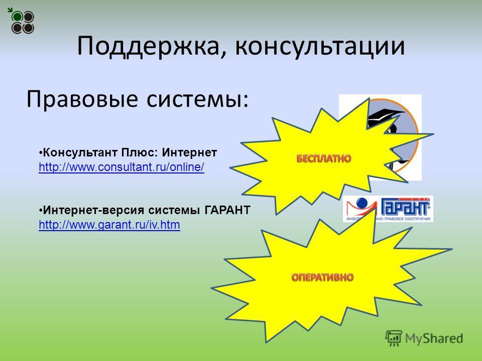 Правовые системы: Консультант Плюс: Интернет http://www.consultant.ru/online/ http://www.consultant.ru/online/ Интернет-версия системы ГАРАНТ http://www.garant.ru/iv.htm Поддержка, консультации