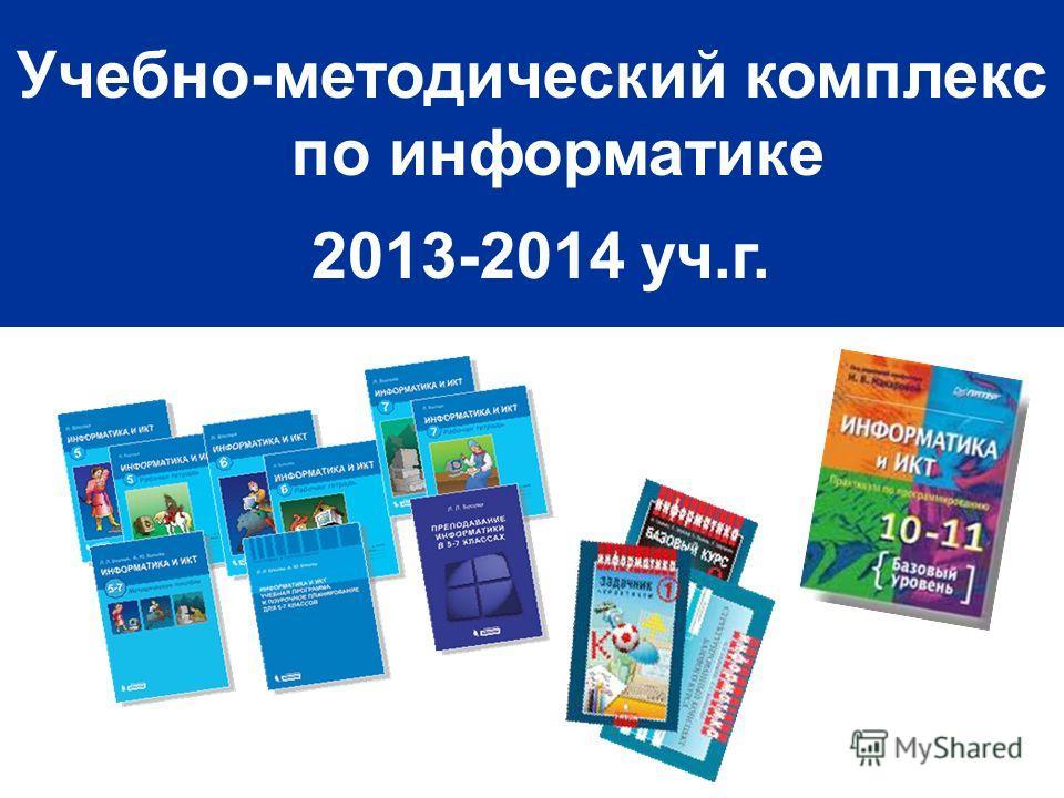 Учебно-методический комплекс по информатике 2013-2014 уч.г.