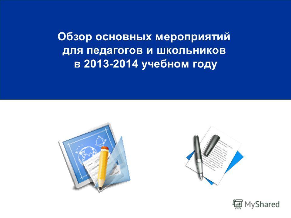Обзор основных мероприятий для педагогов и школьников в 2013-2014 учебном году