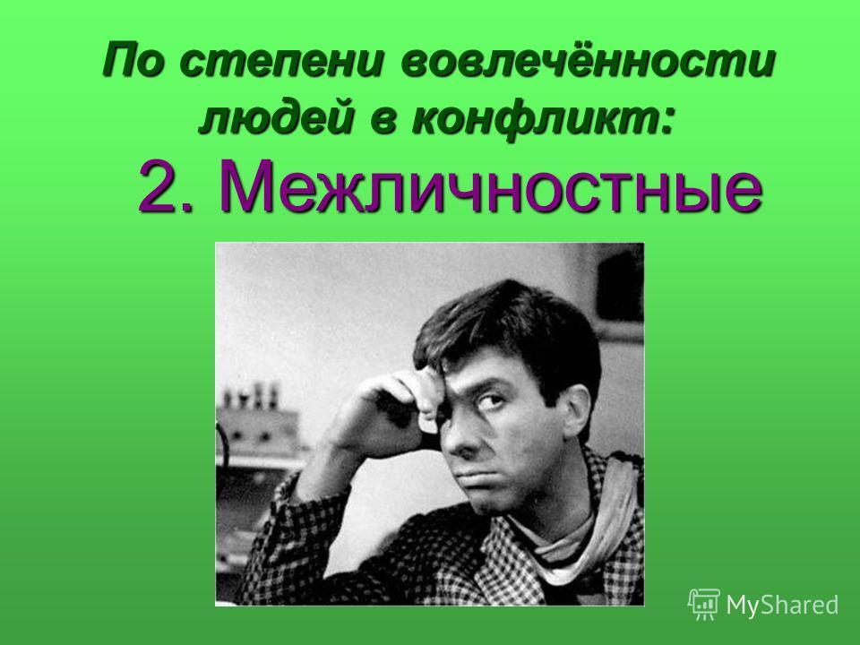 По степени вовлечённости людей в конфликт: 2. Межличностные