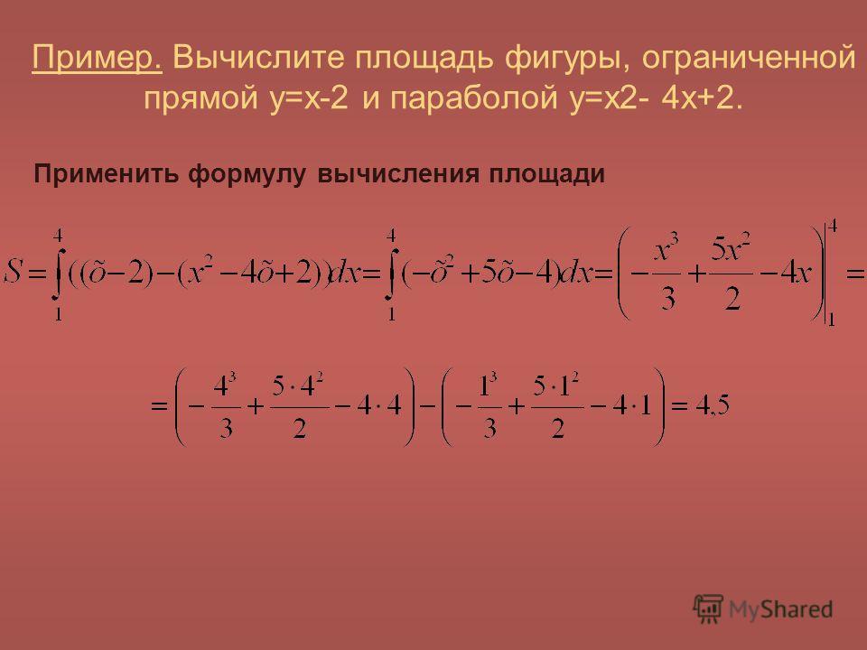 Пример. Вычислите площадь фигуры, ограниченной прямой y=x-2 и параболой y=x2- 4x+2. Применить формулу вычисления площади