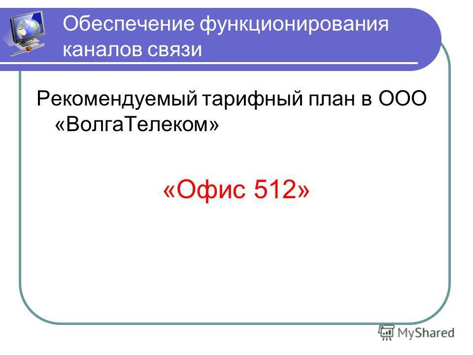 Рекомендуемый тарифный план в ООО «ВолгаТелеком» «Офис 512» Обеспечение функционирования каналов связи