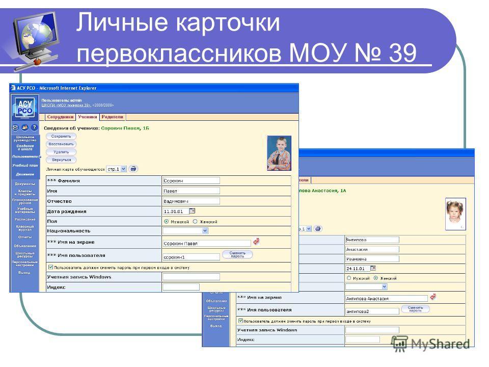 Личные карточки первоклассников МОУ 39