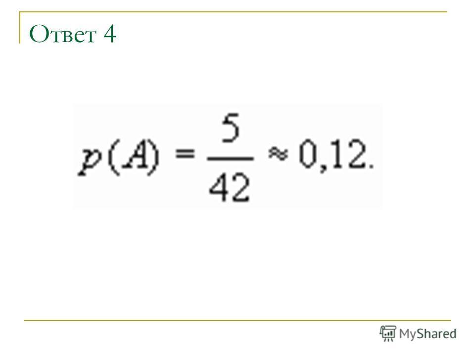Ответ 4