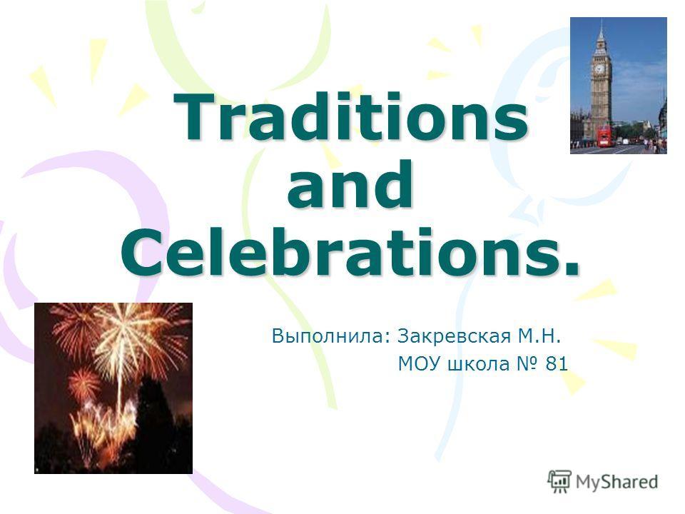 Traditions and Celebrations. Выполнила: Закревская М.Н. МОУ школа 81