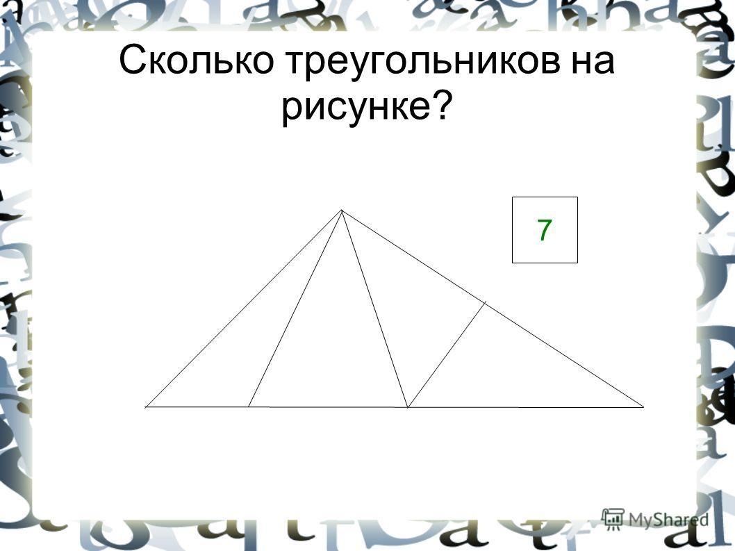 Сколько треугольников на рисунке? 7