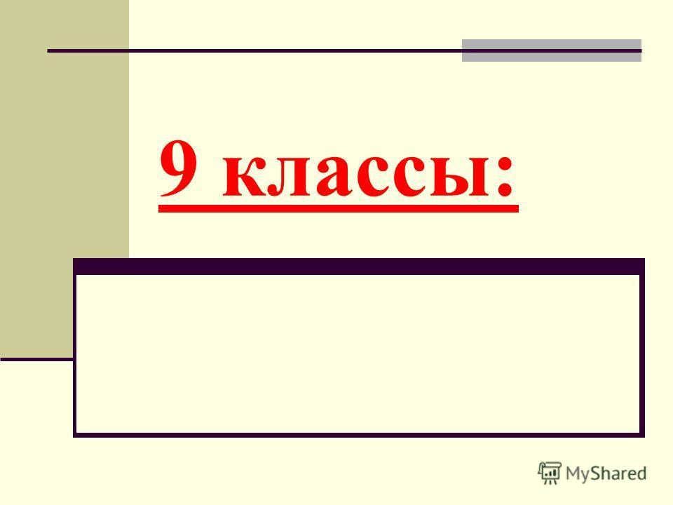 9 классы: