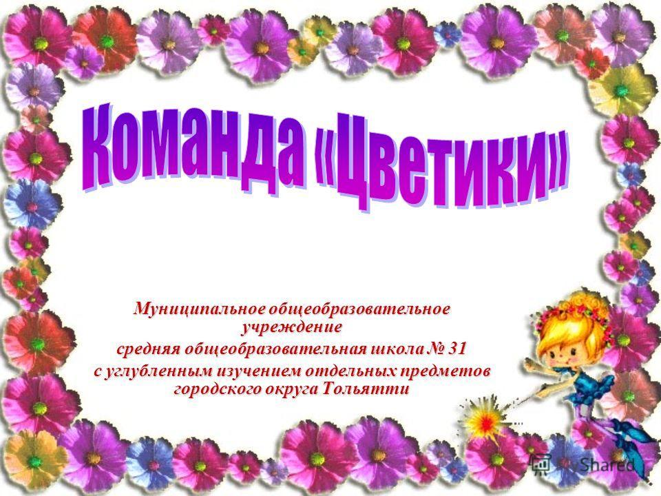 Муниципальное общеобразовательное учреждение средняя общеобразовательная школа 31 с углубленным изучением отдельных предметов городского округа Тольятти