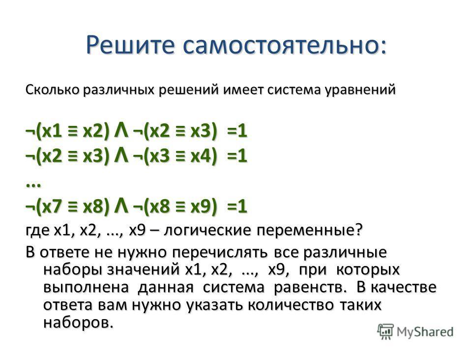 Сколько различных решений имеет система уравнений ¬(x1 x2) Λ ¬(x2 x3) =1 ¬(x2 x3) Λ ¬(x3 x4) =1... ¬(x7 x8) Λ ¬(x8 x9) =1 где x1, x2,..., x9 – логические переменные? В ответе не нужно перечислять все различные наборы значений x1, x2,..., x9, при кото