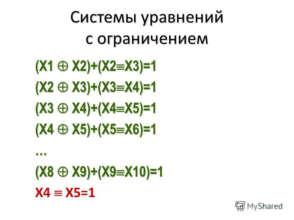 (Х1 Х2)+(Х2 Х3)=1 (Х2 Х3)+(Х3 Х4)=1 (Х3 Х4)+(Х4 Х5)=1 (Х4 Х5)+(Х5 Х6)=1 … (Х8 Х9)+(Х9 Х10)=1 X4 X5=1