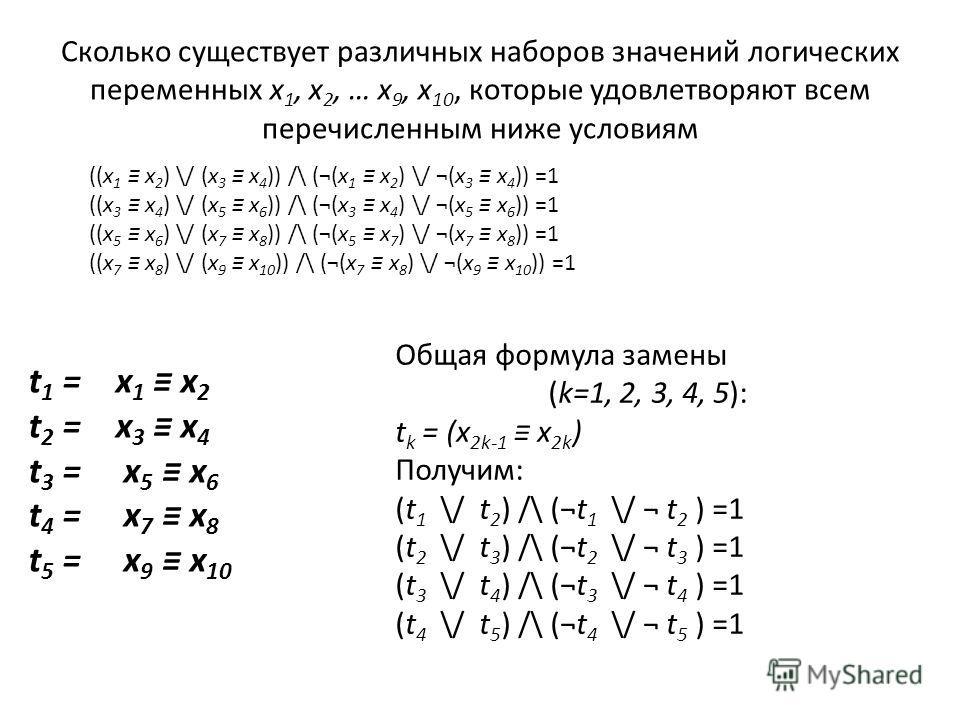 Сколько существует различных наборов значений логических переменных x 1, x 2, … x 9, x 10, которые удовлетворяют всем перечисленным ниже условиям ((x 1 x 2 ) \/ (x 3 x 4 )) /\ (¬(x 1 x 2 ) \/ ¬(x 3 x 4 )) =1 ((x 3 x 4 ) \/ (x 5 x 6 )) /\ (¬(x 3 x 4 )