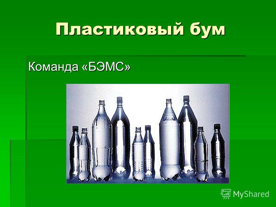 Пластиковый бум Команда «БЭМС»
