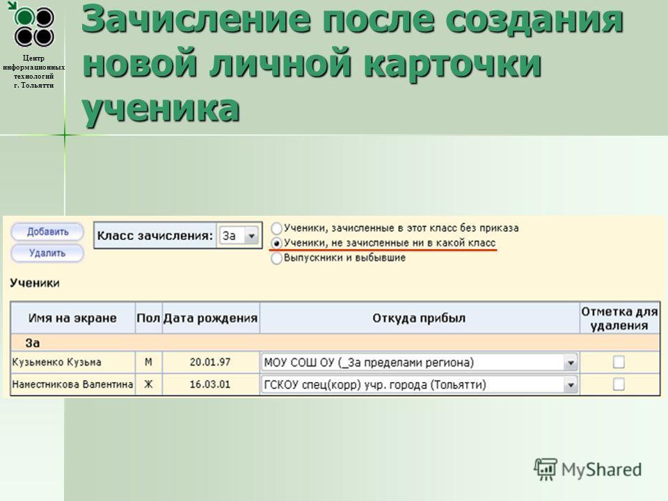 Центр информационных технологий г. Тольятти Зачисление после создания новой личной карточки ученика