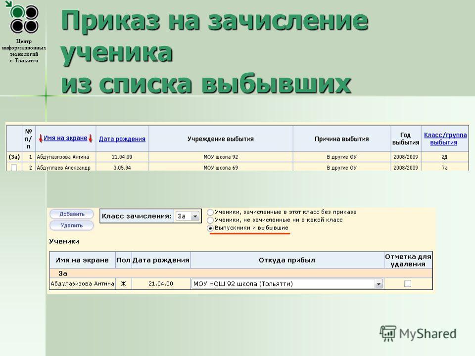 Центр информационных технологий г. Тольятти Приказ на зачисление ученика из списка выбывших