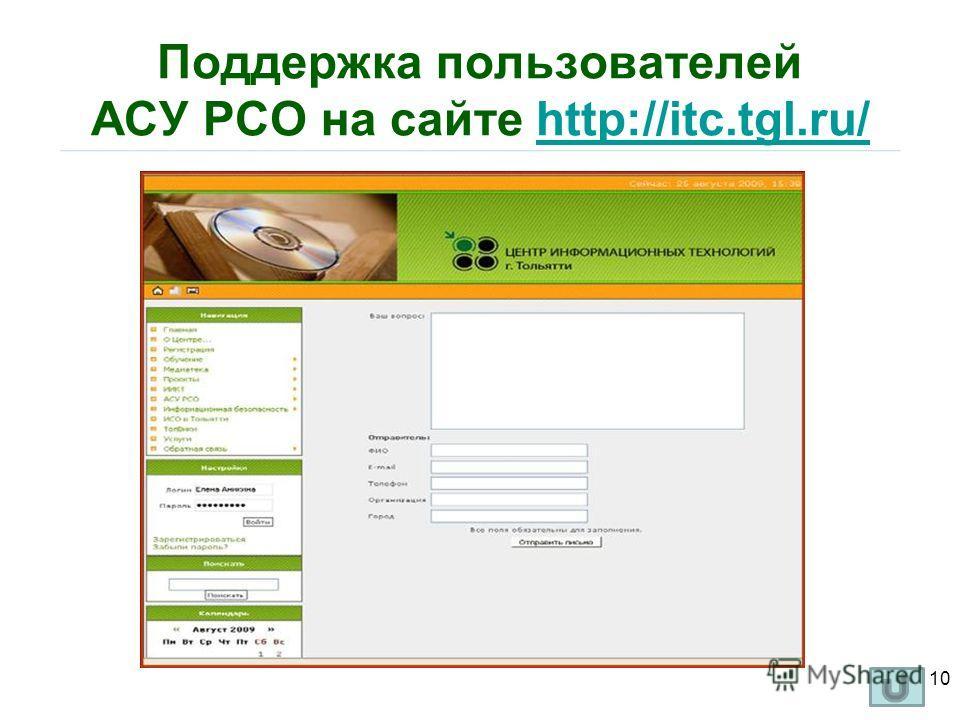 Поддержка пользователей АСУ РСО на сайте http://itc.tgl.ru/http://itc.tgl.ru/ 10