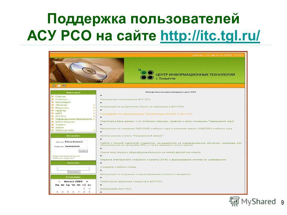 Поддержка пользователей АСУ РСО на сайте http://itc.tgl.ru/http://itc.tgl.ru/ 9