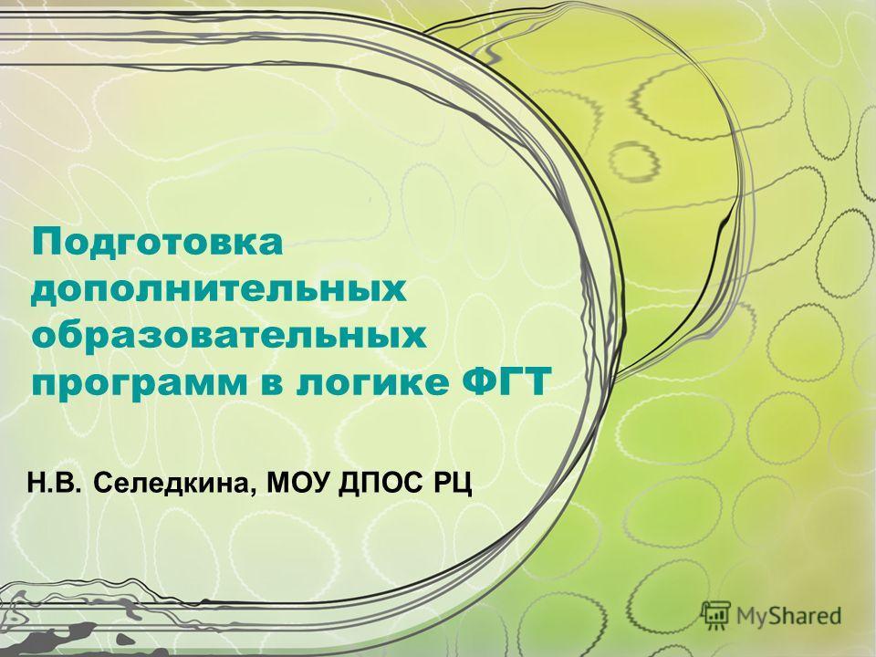Подготовка дополнительных образовательных программ в логике ФГТ Н.В. Селедкина, МОУ ДПОС РЦ