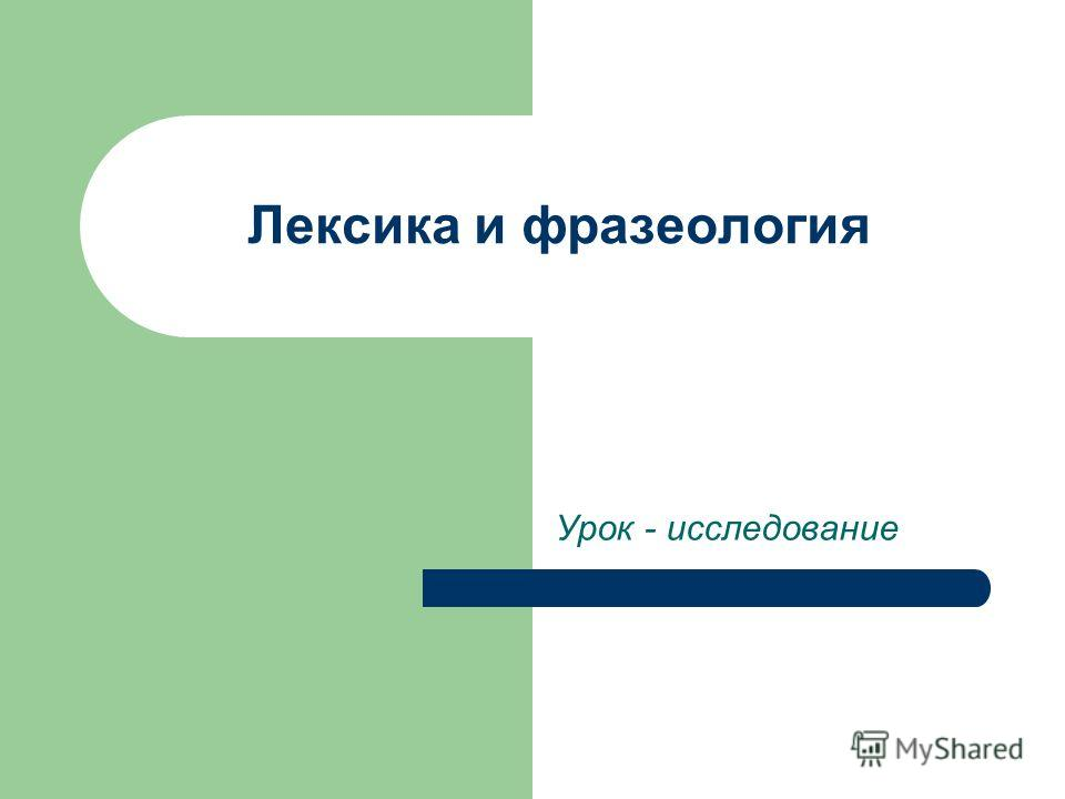 Лексика и фразеология Урок - исследование