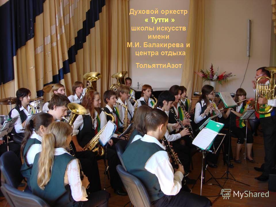 Духовой оркестр « Тутти » школы искусств имени М.И. Балакирева и центра отдыха ТольяттиАзот