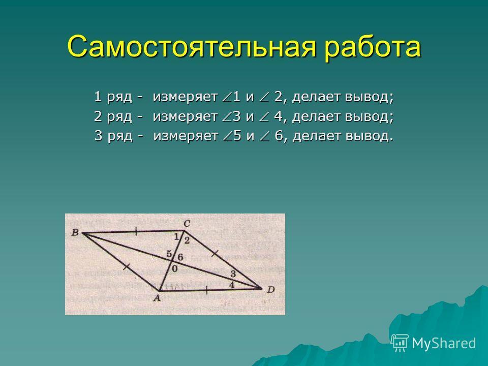 Самостоятельная работа 1 ряд - измеряет 1 и 2, делает вывод; 2 ряд - измеряет 3 и 4, делает вывод; 3 ряд - измеряет 5 и 6, делает вывод. 3 ряд - измеряет 5 и 6, делает вывод.
