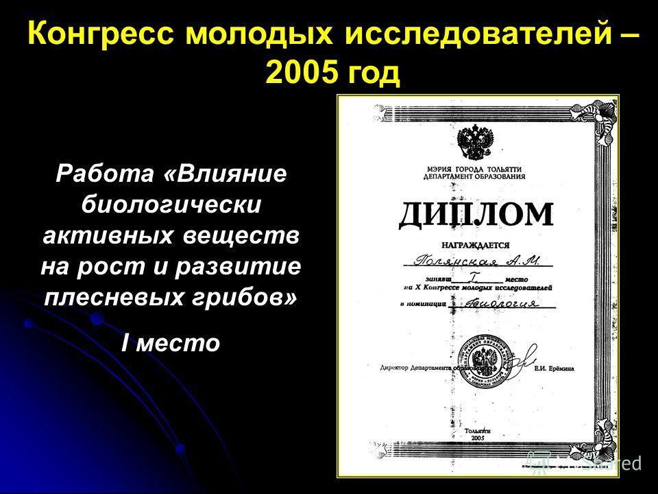 Конгресс молодых исследователей – 2005 год Работа «Влияние биологически активных веществ на рост и развитие плесневых грибов» I место