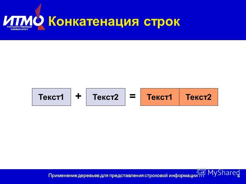 4 Применение деревьев для представления строковой информации Конкатенация строк Текст1Текст2Текст1Текст2 +=
