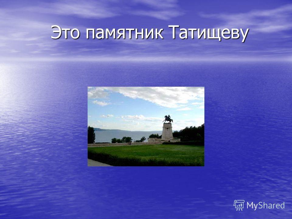 Это памятник Татищеву Это памятник Татищеву