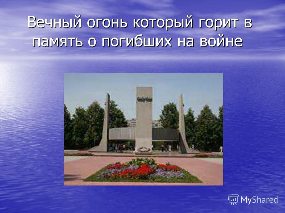 Вечный огонь который горит в память о погибших на войне Вечный огонь который горит в память о погибших на войне