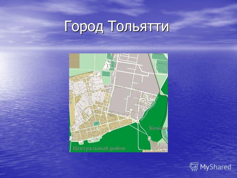 Город Тольятти Город Тольятти