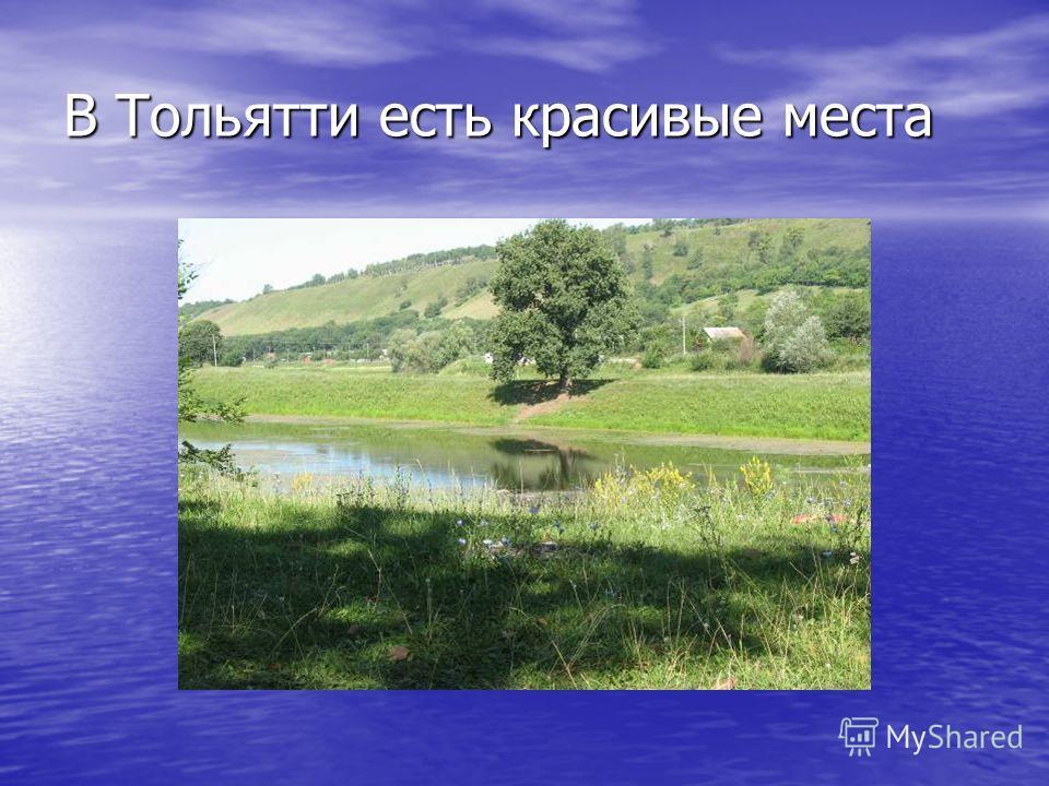 В Тольятти есть красивые места