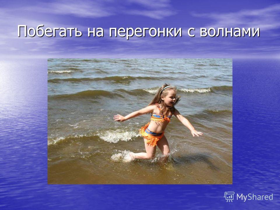 Побегать на перегонки с волнами