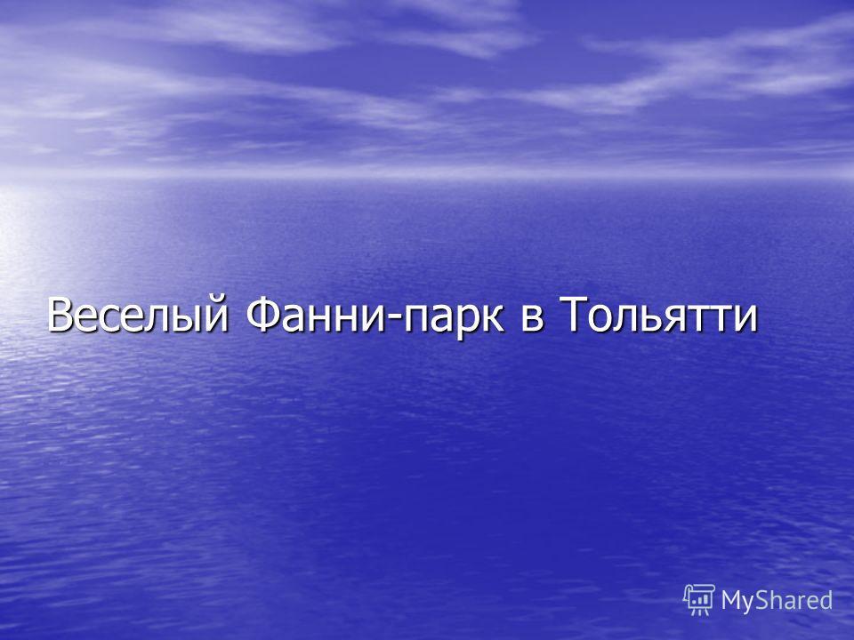 Веселый Фанни-парк в Тольятти