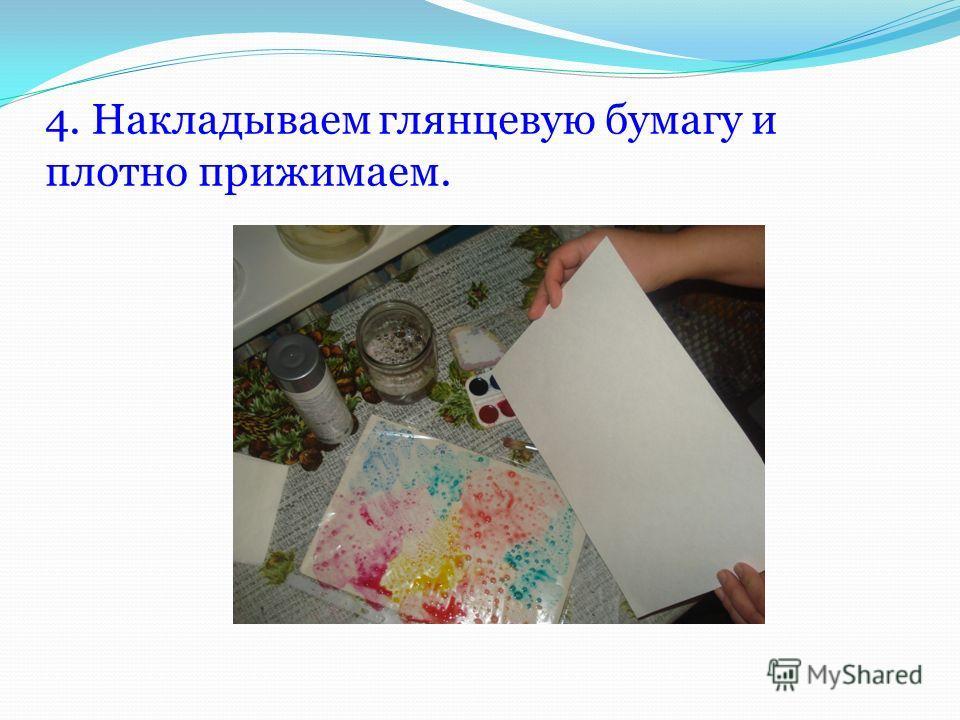 4. Накладываем глянцевую бумагу и плотно прижимаем.