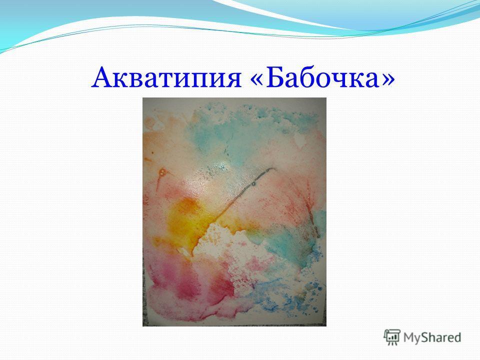 Акватипия «Бабочка»