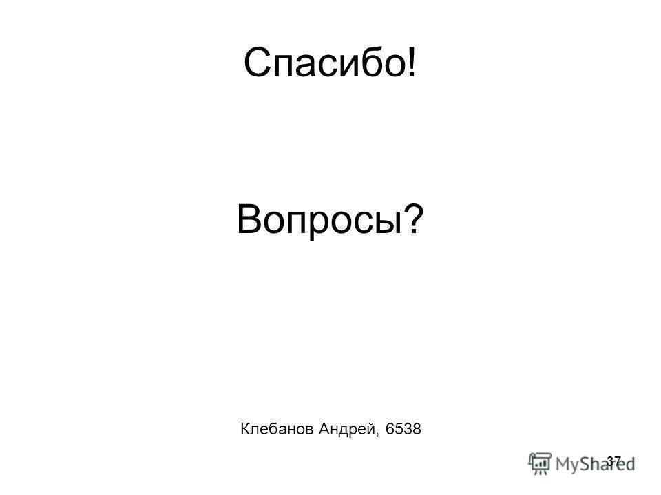 37 Спасибо! Вопросы? Клебанов Андрей, 6538