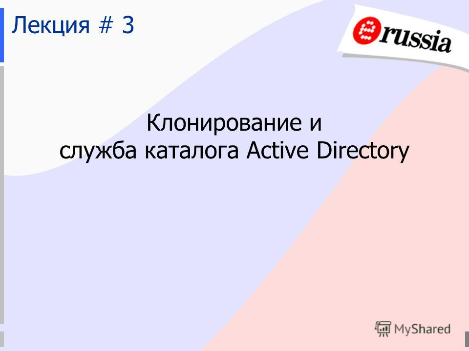Клонирование и служба каталога Active Directory Лекция # 3