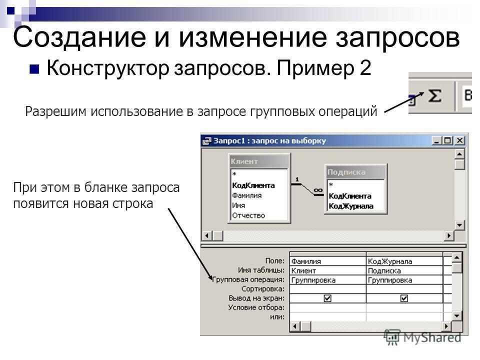 Создание и изменение запросов Конструктор запросов. Пример 2 Разрешим использование в запросе групповых операций При этом в бланке запроса появится новая строка