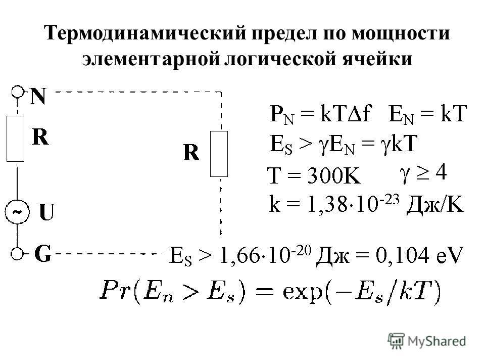 Термодинамический предел по мощности элементарной логической ячейки