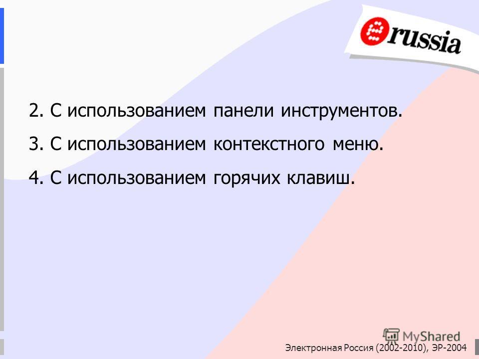 Электронная Россия (2002-2010), ЭР-2004 2. С использованием панели инструментов. 3. С использованием контекстного меню. 4. С использованием горячих клавиш.