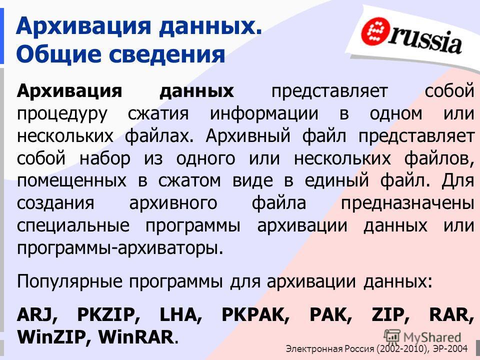 Электронная Россия (2002-2010), ЭР-2004 Архивация данных. Общие сведения Архивация данных представляет собой процедуру сжатия информации в одном или нескольких файлах. Архивный файл представляет собой набор из одного или нескольких файлов, помещенных