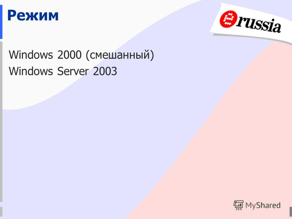 Режим Windows 2000 (смешанный) Windows Server 2003