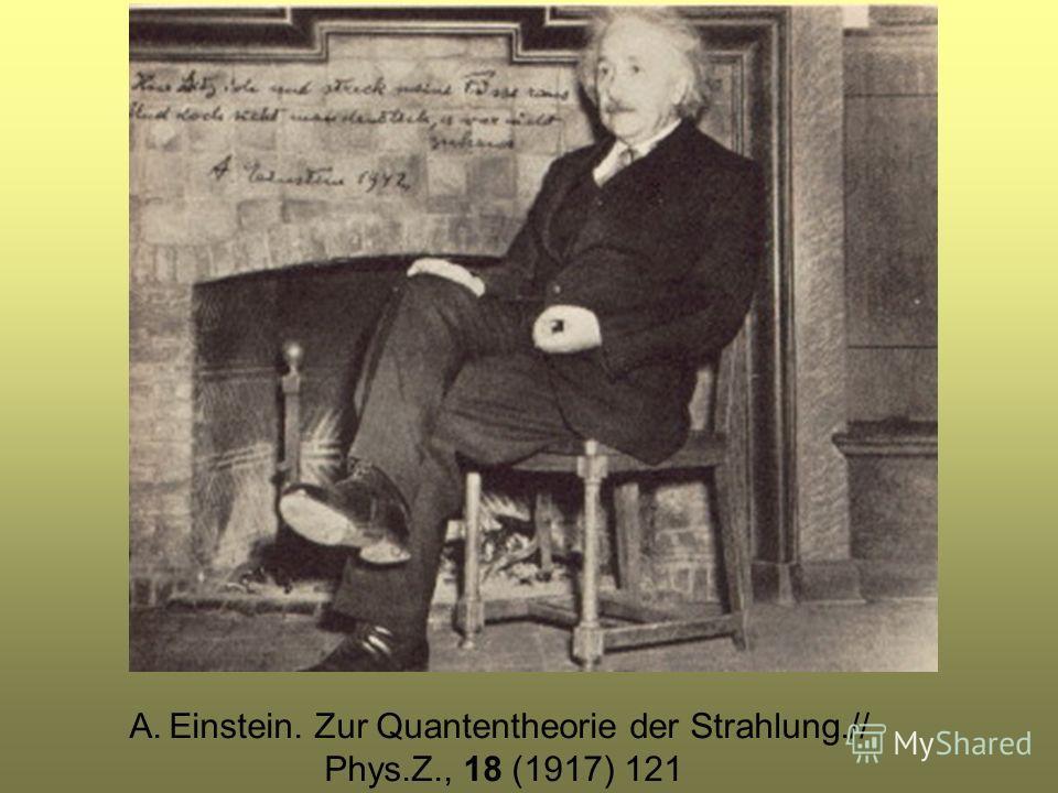 A.Einstein. Zur Quantentheorie der Strahlung.// Phys.Z., 18 (1917) 121