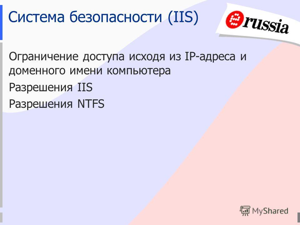 Система безопасности (IIS) Ограничение доступа исходя из IP-адреса и доменного имени компьютера Разрешения IIS Разрешения NTFS