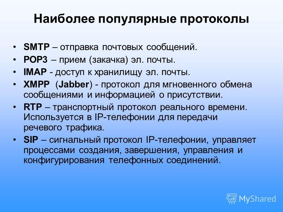 Наиболее популярные протоколы SMTP – отправка почтовых сообщений. POP3 – прием (закачка) эл. почты. IMAP - доступ к хранилищу эл. почты. XMPP (Jabber) - протокол для мгновенного обмена сообщениями и информацией о присутствии. RTP – транспортный прото