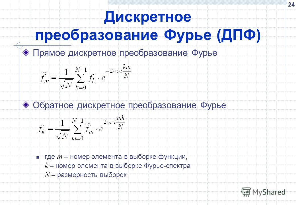 24 Дискретное преобразование Фурье (ДПФ) Прямое дискретное преобразование Фурье Обратное дискретное преобразование Фурье где m – номер элемента в выборке функции, k – номер элемента в выборке Фурье-спектра N – размерность выборок