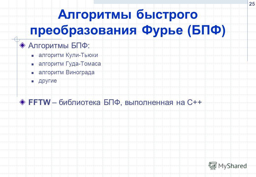 25 Алгоритмы быстрого преобразования Фурье (БПФ) Алгоритмы БПФ: алгоритм Кули-Тьюки алгоритм Гуда-Томаса алгоритм Винограда другие FFTW – библиотека БПФ, выполненная на С++