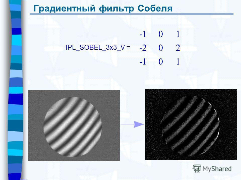 Градиентный фильтр Собеля 01 -202 01 IPL_SOBEL_3x3_V =
